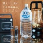 防災 水 保存水 備蓄水 10年保存水 1.8l 6本 10年保存可能 非常時 災害時対策 純水 軟水 国産 海洋深層水 送料無料