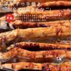 焼穴子 国産 天然焼あなご 350g 約6〜8本 送料無料 手焼き 赤穂の天塩 秘伝のたれ ふんわり手焼き 焼き立て 直送 魚屋さんから焼き立て直送