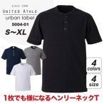 5.6オンス ヘンリーネック Tシャツ#5004-01 無地 メンズ