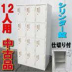 【中古】12人用ロッカー Ceha 3列4段 シリンダー錠 ホワイト スチールロッカー