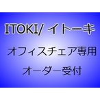 ITOKI イトーキ オフィスチェア専用 椅子カバー オーダーメイド受付