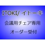 ITOKI/イトーキ会議用椅子カバー  ミーティングチェア専用チェアカバー オーダーメイド受付