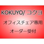 KOKUYO コクヨ オフィスチェア専用 椅子カバー オーダーメイド受付
