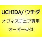 UCHIDA 内田洋行 オフィスチェア専用 椅子カバー オーダーメイド受付