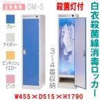 白衣殺菌線消毒ロッカー DM-S W455×D515×H1790 3〜4着収納