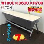 平行スタックテーブル イトーキ TNX-186L 幕板付き メープル天板 ITOKI【中古品複数入荷】