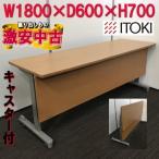 サイドスタックテーブル イトーキ W1800 幕板付き メープル系木目 ITOKI【中古品複数入荷】