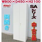 【中古】両開きキャビネット オカムラ SAシリーズ ハイタイプ ホワイト【本棚・書類収納棚・スチール棚・事務所用】