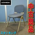 【中古良品】スタッキングチェア 内田洋行 MX-30 ブルー【ウチダのミーティングチェア・商談室や会議室に、積み重ねて収納可能】