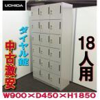 【中古】18人用パーソナルロッカー 内田洋行 ダイヤルロック ニューグレー シューズボックス