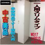 【未使用美品中古】1人用システムロッカー 内田洋行 ウチダ スチールロッカー NF型