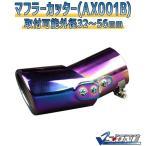 マフラーカッター (AX001B) 汎用品 (カー用品 外装パーツ 吸気系パーツ ステンレス製 社外マフラー 角度可動式 虹色) | マフラーカッター