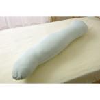 なめらか 抱き枕ピロー (ブルー) 約28cm×110cm 洗える 接触冷感 『モコ 抱き枕』 (寝室)