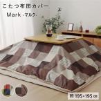 パッチワーク風 こたつ布団カバー/寝具 (グレー 約195×195cm) 正方形 洗える ファスナー付き 『マルク』 (リビング)