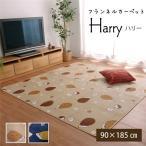 ラグマット/絨毯 (ネイビー 約90×185cm) 長方形 洗える ホットカーペット 床暖房対応 『ハリー』 (リビング) | ラグマット