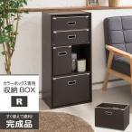 カラーボックス専用収納BOXR(レギュラー)(ブラウン) ストレージボックス/インナーボックス/収納/引き出し/シンプル/完成品/NK860 | 収納家具