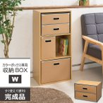 カラーボックス専用収納BOXW(ダブル)(ナチュラル) ストレージボックス/インナーボックス/収納/引き出し/シンプル/完成品/NK862 | 収納家具