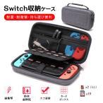 Nintendo Switch ケース 耐衝撃 収納ケース ニンテンドースイッチ EVAポーチ ニンテンドー ゲームカード最大21枚収納可能 キャリングケース グレー プレゼント