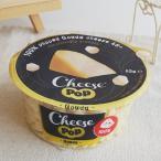 チーズポップ ゴーダ 65g 12個セット おつまみチーズスナック オランダ産ゴーダ ナチュラルチーズ100% POP Cheese Gouda 熟成チーズ