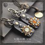 キーリング・キーホルダー 太陽 琥珀&レザー ゆうパケット300円 欧州メンズブランド tr1183