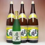 ★特別限定セット【魔王720ml】が入った白玉醸造4本セット