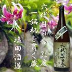 「六代目百合」35度1800ml 塩田酒造