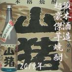 「山猪2017」25度1800ml 須木酒造
