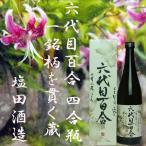 「六代目百合」25度720ml 塩田酒造