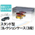 アクリルケース 透明 3段スタンド型 背面ミラー コレクションケース ディスプレイケース フィギュアケース ミニカーケース