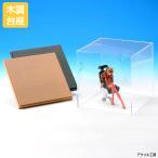 アクリルケース 透明 W500 H500 D500 【選べる木調台座】 コレクションケース ディスプレイケース フィギュアケース