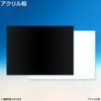アクリル板 600mm×900mm 板厚5mm 黒白 アクリル板 (押出) テーブルマット 棚板 水槽用ふた アクリルボード