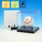 【名入れ】野球ボールケース/選べるボールスタンド付 W120mm H110mm D120mm (国産 アクリル板 使用 アクリルケース)