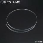 アクリル板 直径130mm 透明 円形 アクリル板 (キャスト) 板厚10mm テーブルマット 棚板 水槽用ふた アクリルボード