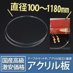 アクリル板 直径250mm 透明 円形 アクリル板 (押出) 板厚3mm テーブルマット 棚板 水槽用ふた アクリルボードの画像