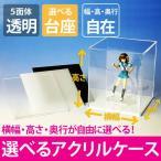 コレクションケース150〜190mm ディスプレイケース フィギュアケース アクリルケース 人形ケース