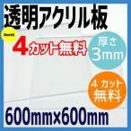 透明アクリル板 3mm厚 600mm×600mm 2カット無料 アクリル板/コロナ対策/飛沫感染予防