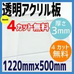 透明アクリル板 3mm厚 1215mm×500mm 2カット無料  アクリル板/コロナ対策/飛沫感染予防