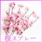 (造花・春・さくら)シングルサクラ / 桜 さくら サクラ | 990197 / FS-7776 / FS-7808