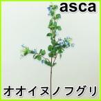【特価・造花・春・ASCA】オオイヌノフグリ / アートフラワー・アスカ   A-30556