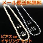 パールネックレス セット (イヤリング or ピアス) 8mm玉 | 40cm 45cm | フォーマル 冠婚葬祭 | AC-0000