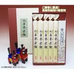 幻の三春索麺 180g×5把 めんつゆ付 高級和紙貼り箱使用 | 素麺・そうめん・うどん