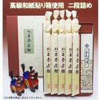 幻の三春索麺 180g×10把 めんつゆ付 高級和紙貼り箱使用 | 贈答用 | うどん・素麺・そうめん