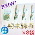 粉末緑茶/8パックセット/送料無料