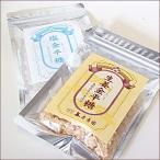 セット 金平糖 日本製 生姜金平糖 塩金平糖 お買い得 塩分補給 ポカポカ生姜 生姜 2種類セット ポイント3倍