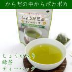 温活 緑茶 ティーバッグ しょうが 生姜入り 【しょうが緑茶ティーバッグ】 相性抜群 ティーバッグ 秋冬限定