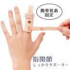 指関節サポーター 指サポーター 指の関節が痛い