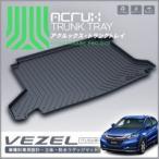 トランクトレイ ヴェゼル RU3/RU4  ラゲッジマット ラゲージトレイ カーゴマット トランクマット