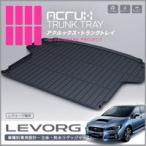 トランクトレイ レヴォーグ VM4/VMG ラゲッジマット ラゲージトレイ カーゴマット トランクマット