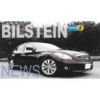ビルシュタイン B14 BSSKIT フーガ Y51 車高調KIT