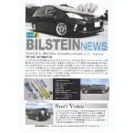 ビルシュタイン B14 BSSKIT プリウスα ZVW40 ZVW41 新品